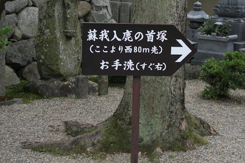 奈良飛鳥 141.jpg
